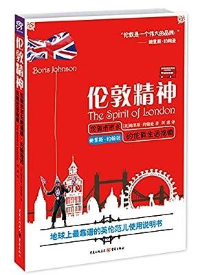 伦敦精神:伦敦市市长鲍里斯•约翰逊的伦敦生活指南.pdf