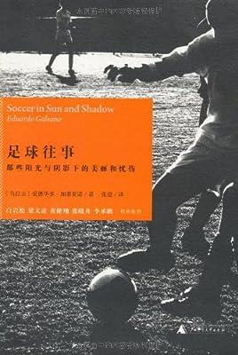 足球往事:那些阳光与阴影下的美丽.pdf