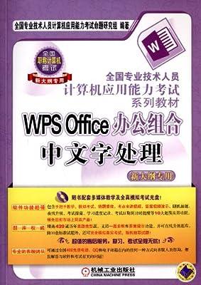 全国专业技术人员计算机应用能力考试系列教材:WPS Office办公组合中文字处理.pdf