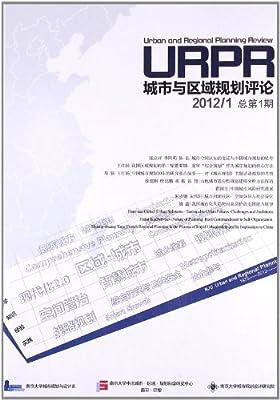 城市与区域规划评论.pdf