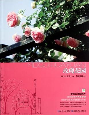 玫瑰花园.pdf