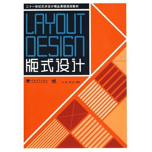 版式设计 pdf电子书下载