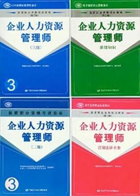 2012年企业人力资源管理师 三级全套 第二版.pdf
