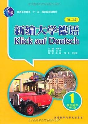 新编大学德语1.pdf