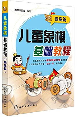 儿童象棋基础教程.pdf