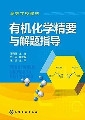 有机化学精要与解题指导.pdf