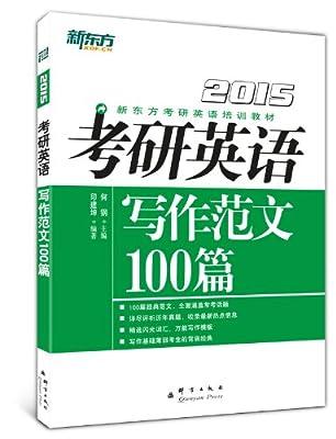 新东方•考研英语写作范文100篇.pdf