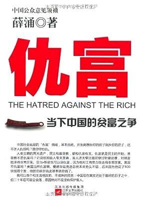 仇富:当下中国的贫富之争.pdf
