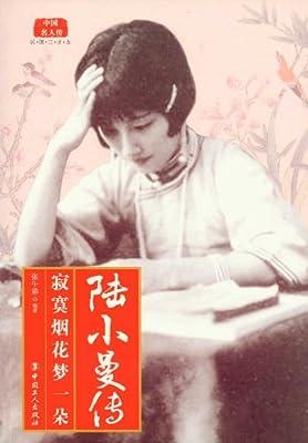 陆小曼传:寂寞烟花梦一朵.pdf