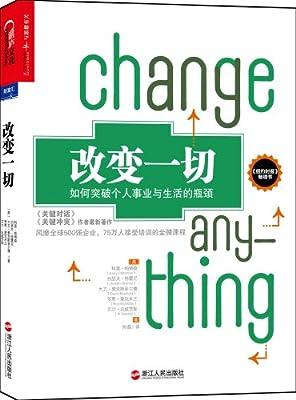 改变一切:如何突破个人事业与生活的瓶颈.pdf