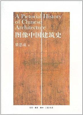 图像中国建筑史.pdf