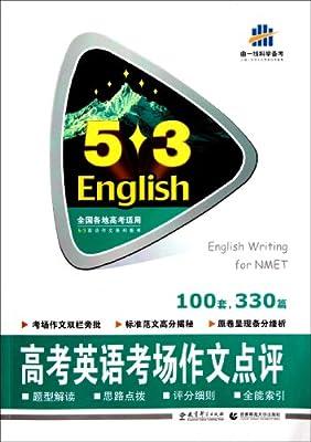 53英语•高考英语考场作文点评.pdf
