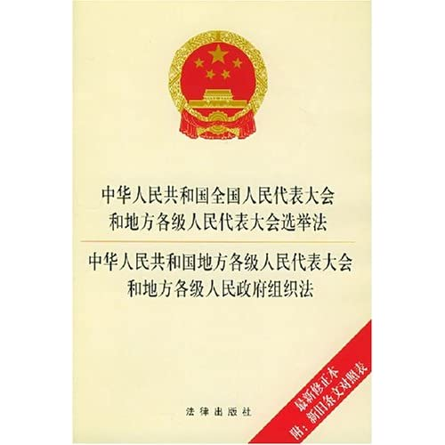 中华人民共和国全国人民代表大会和地方各级人民代表大会选举法中华人民共和国地方各级