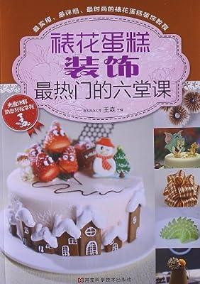 裱花蛋糕装饰最热门的六堂课.pdf