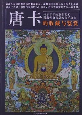 唐卡的收藏与鉴赏.pdf