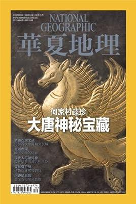 华夏地理.pdf