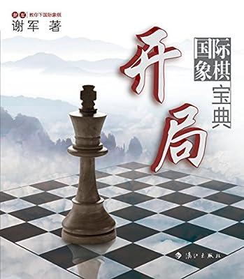 谢军教你下国际象棋系列:国际象棋开局宝典.pdf