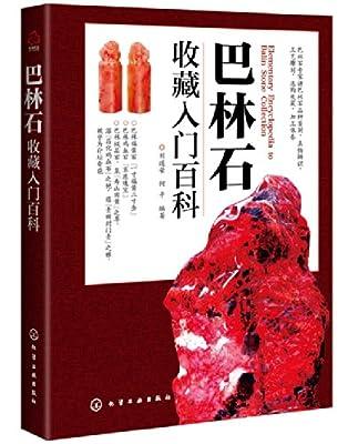 巴林石收藏入门百科.pdf