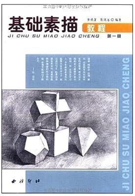 基础素描教程.pdf