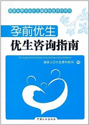 孕前优生:优生咨询指南.pdf