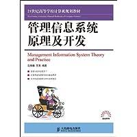 管理信息系统原理及开发