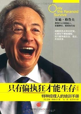 只有偏执狂才能生存:特种经理人的培训手册.pdf