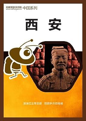蚂蜂窝旅游攻略:西安.pdf