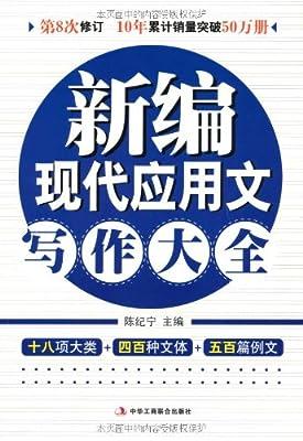 新编现代应用文写作大全.pdf