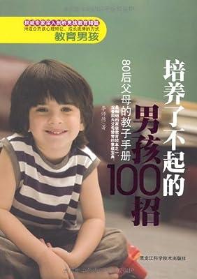 培养了不起的男孩100招:80后父母的教子手册.pdf