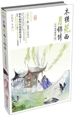木槿花西月锦绣4:今宵风雨故人归.pdf