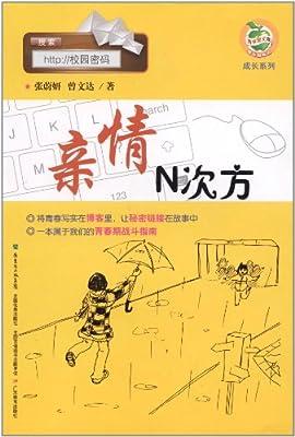 亲情N次方.pdf