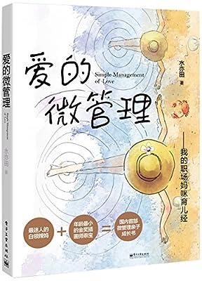 爱的微管理.pdf