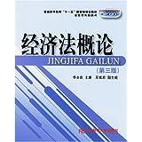 经济法概论/21世纪高职高专财经类专业核心课程教材