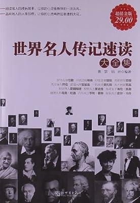 世界名人传记速读大全集.pdf