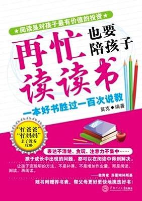 再忙也要陪孩子读读书.pdf