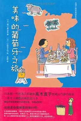 风情小国自助游系列:美味的葡萄牙之旅.pdf