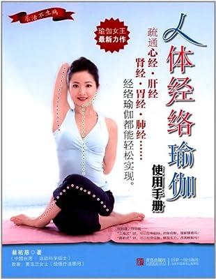 人体经络瑜伽使用手册.pdf