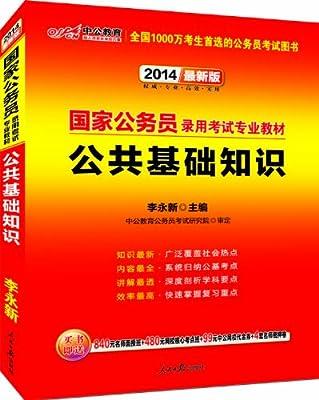 中公教育•国家公务员录用考试专业教材:公共基础知识.pdf