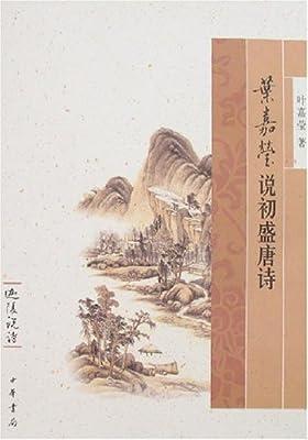 叶嘉莹说初盛唐诗.pdf