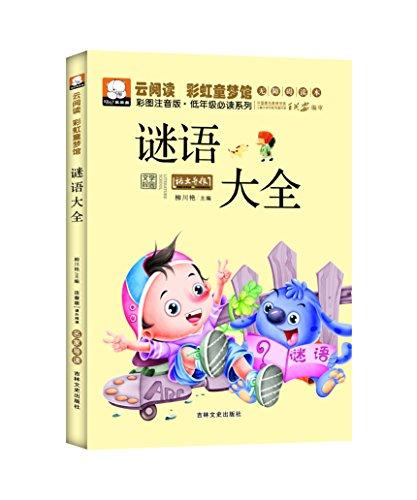 云阅读·彩虹童梦馆:谜语大全(彩图注音版)