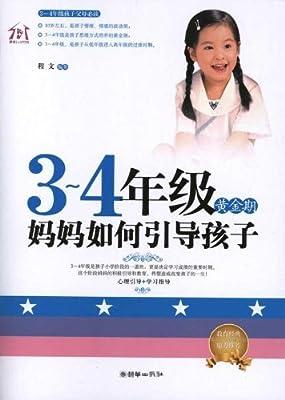 3~4年级黄金期,妈妈如何引导孩子.pdf