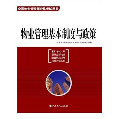 全国物业管理师资格考试用书:物业管理基本制度与政策-物业管理师