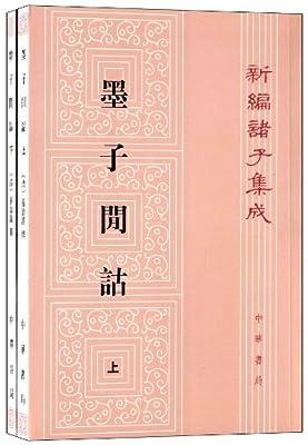 新编诸子集成:墨子闲诂.pdf