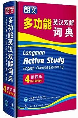 朗文多功能英汉双解词典.pdf