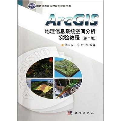 ArcGIS地理信息系统空间分析实验教程.pdf