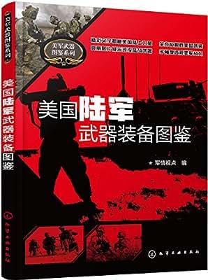 美国陆军武器装备图鉴.pdf