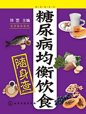 糖尿病均衡饮食随身查.pdf