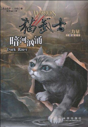 猫武士三部曲之2 暗河汹涌图片