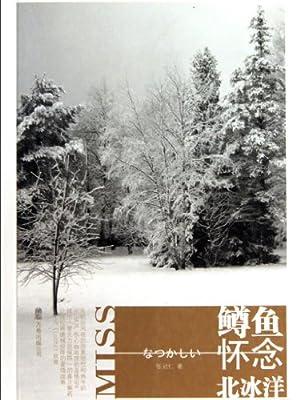 鳟鱼怀念北冰洋.pdf
