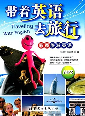 带着英语去旅行.pdf